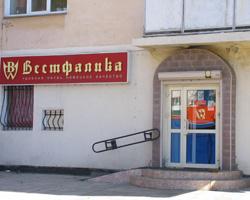 Пешеход - магазин обуви, Тюмень, ул Мельникайте, 126
